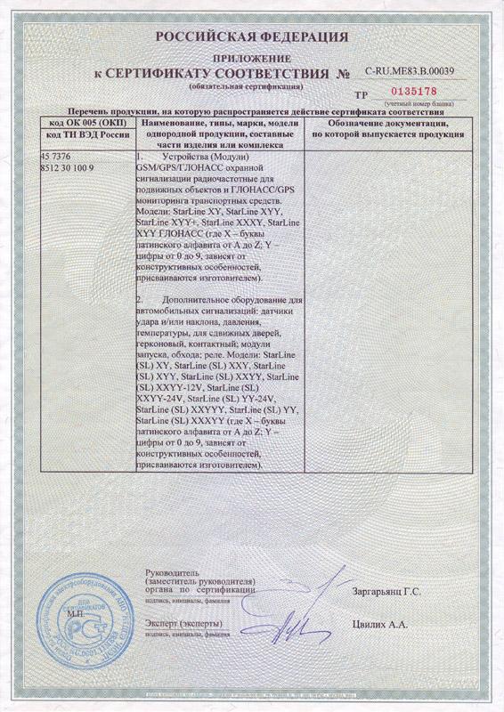 Sertificat-GSM-GPS-2